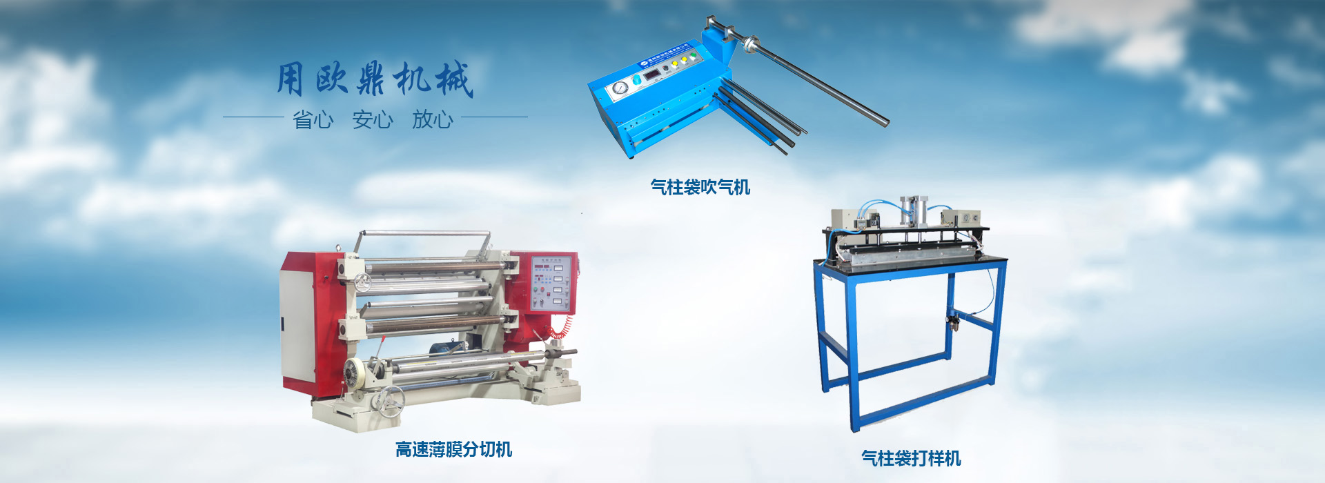 气柱袋生产线厂家