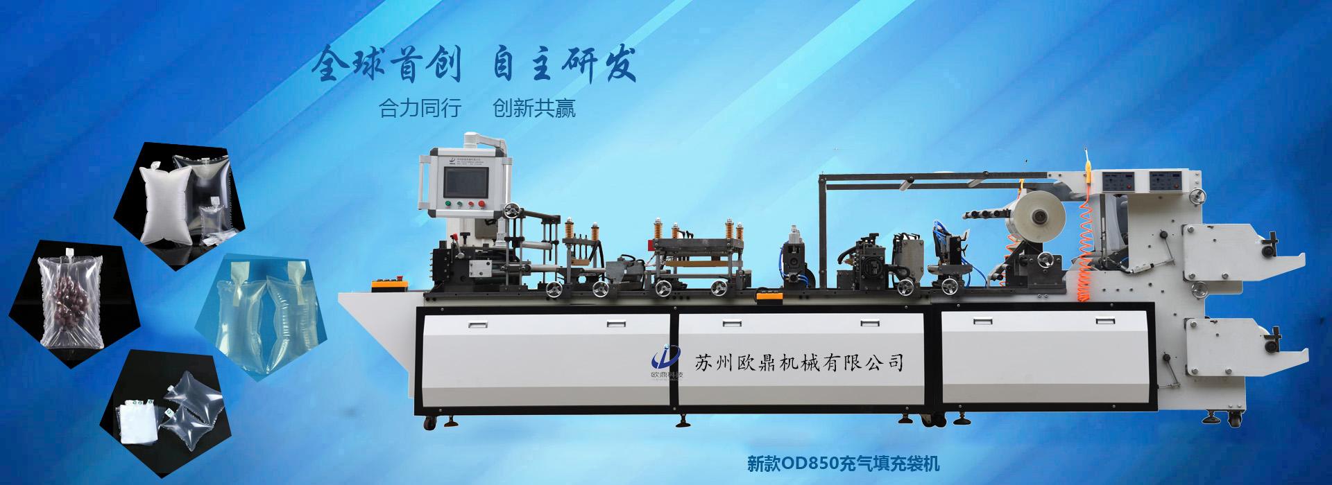 气柱袋生产流水线