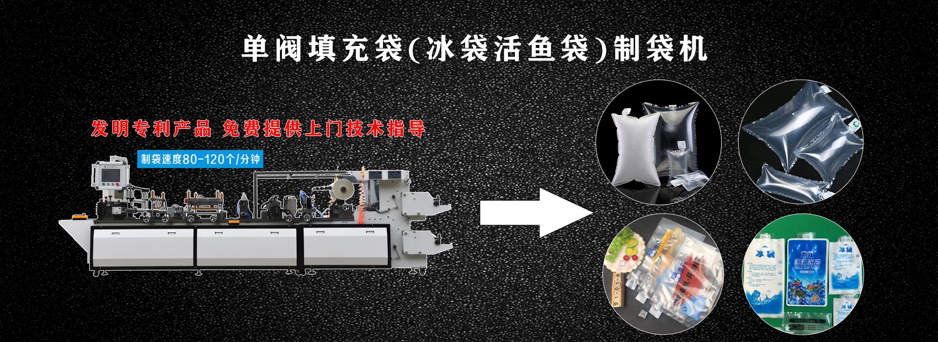 气柱袋生产设备